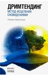 Книги про сон и сновидения