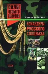 Подборка книг про спецназ