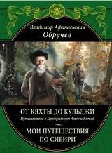 Интересные книги про сибирь и тайгу