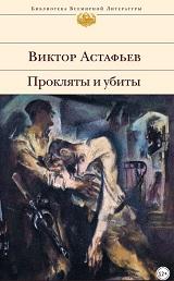 Книги про военных и военное время