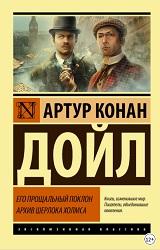 Книги про Шерлока Холмса по порядку