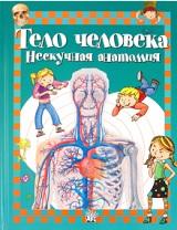 Книги про анатомию человека