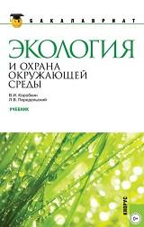 Книги про экологию