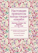 Книги про этикет для детей и взрослых