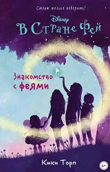 Книги про фей для девочек