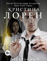 Книги про миллионеров - любовные романы