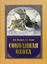 Лучшие книги про охоту и охотников