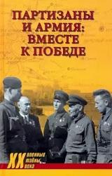 Подборка книг про партизан