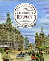 Книги про Санкт-Петербург