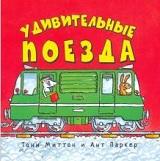 Книги про поезда и паровозы