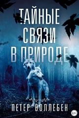 Интересные книги про дикую природу