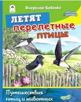 Книги про птиц для детей