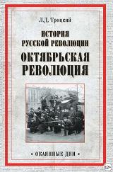 Книги про революции