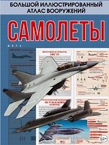 Интересные книги про самолёты