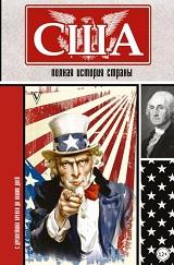 Книги про Соединенные Штаты Америки