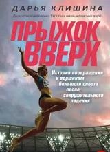 Книги про спорт и здоровый образ жизни