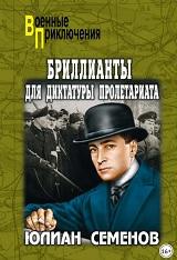 Книги Юлиана Семенова про Штирлица