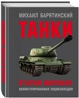 Лучшие книги про танки