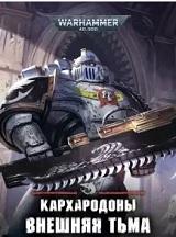 Лучшие книги по Warhammer 40000